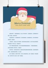 卡通圣诞老人圣诞节祝福信纸.docx