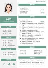 财务主管绿色大气简历.docx