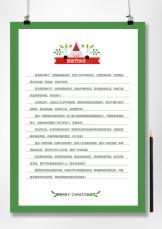 绿色小清新圣诞节圣诞节信纸.docx