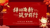 红色喜庆中国风企业年会年终总结PPT.pptx