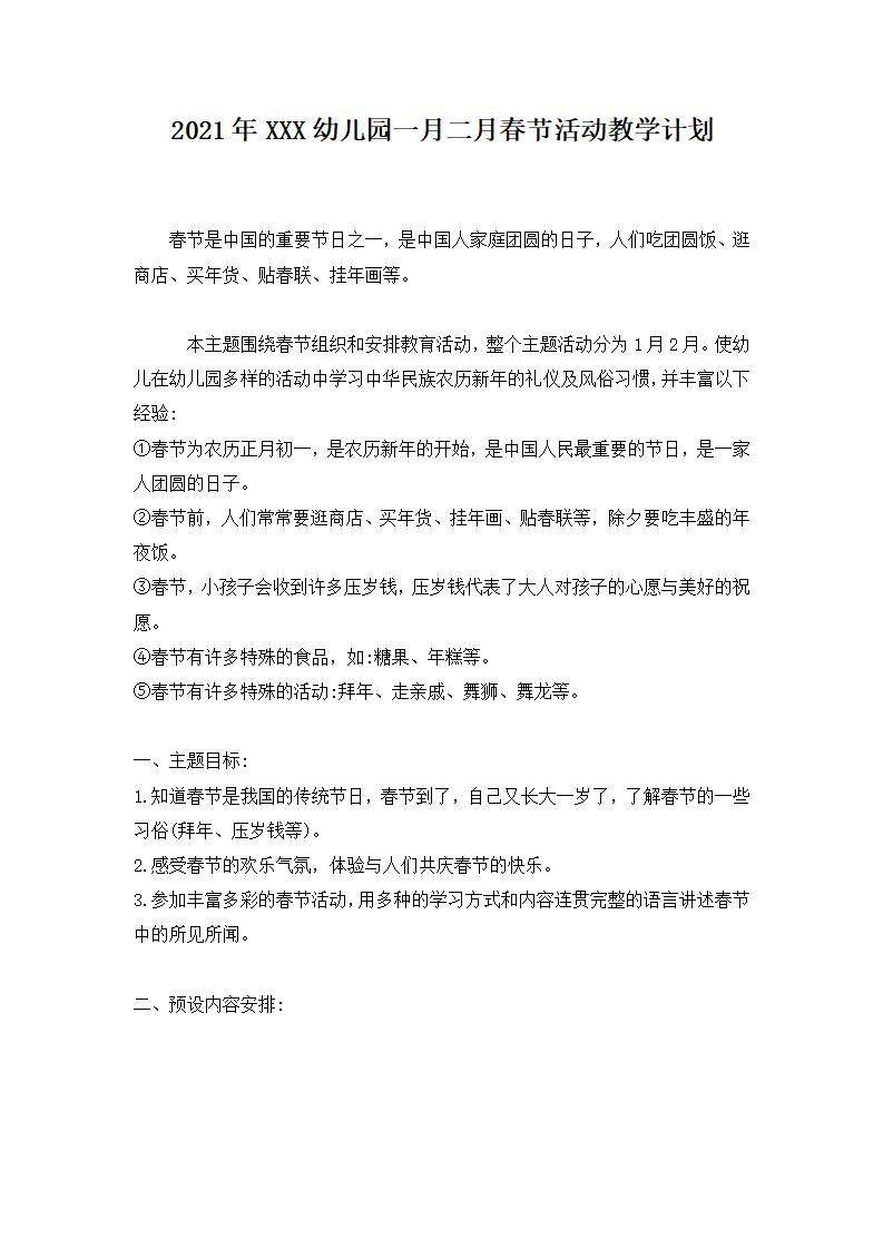 幼儿园中班春节活动主题教学计划.docx