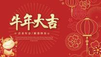 红色喜庆牛年大吉企业年会PPT.pptx