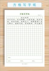 方格写字纸.docx