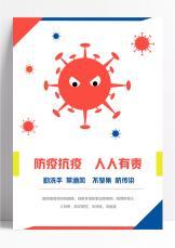 多色扁平风抗疫防疫宣传海报.docx
