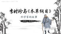 人教版八年级生物下册课件李时珍与《本草纲目》.pptx