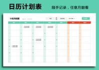 工作学习计划表(自动日历视图).xlsx