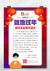 春节就地过年倡议书宣传海报.docx
