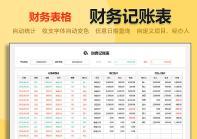 财务收支记账表-自动统计项目.xlsx