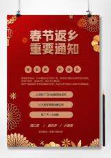2021年春节返乡放假通知.docx