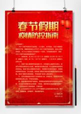 2021年春节疫情防控放假通知.docx