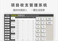 项目收支管理系统.xlsm