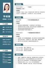 简洁大气行政文秘简历.docx