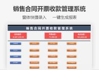 销售合同开票收款管理系统.xlsm