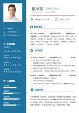 蓝色简约UI设计师5年经验春招.docx