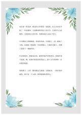 小清新手绘蓝色花朵信纸.docx