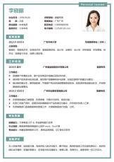 春招客服专员单页简历.docx