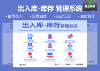 【免费试用】出入库 库存管理系统-超级模板.xlsx