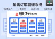 【免费试用】销售订单管理系统-超级模板.xlsx