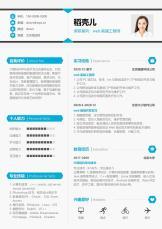 简约蓝色web前端工程师春招单页简历.docx