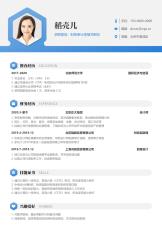 沉稳商务蓝财务会计单页简历.docx
