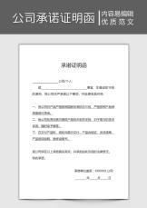 公司承诺证明函质量承诺书.docx