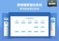【免费试用】费用控制管理系统-超级模板.xlsx