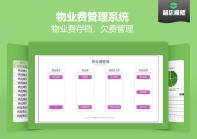 【免费试用】物业费管理系统-超级模板.xlsx