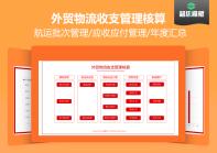 【免费试用】外贸物流收支管理系统-超级模板.xlsx