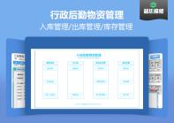 【免费试用】行政后勤物资管理系统-超级模板.xlsx