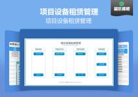 【免费试用】设备租赁费用管理系统-超级模板.xlsx
