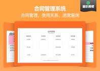 【免费试用】合同管理系统-超级模板.xlsx