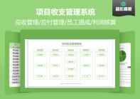 【免费试用】项目收支管理系统(带提成核算)-超级模板.xlsx