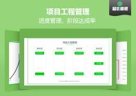 【免费试用】项目工程管理系统-超级模板.xlsx