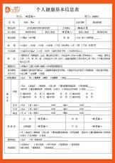 个人健康基本信息表.docx