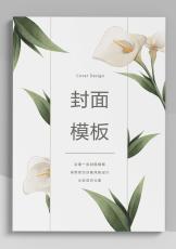 淡雅花卉封面设计模板.docx
