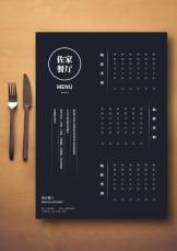 精致餐厅菜单模板.docx