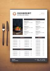 简约菜单模板设计.docx