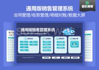【免费试用】通用版销售管理系统-超级模板.xlsx