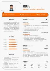 简约橘色WEB前端工程师单页简历.docx