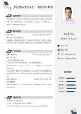 电子工程求职简历模板.docx