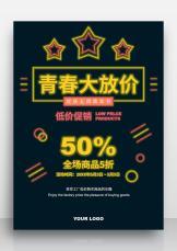 青年节活动促销荧光风格海报.docx