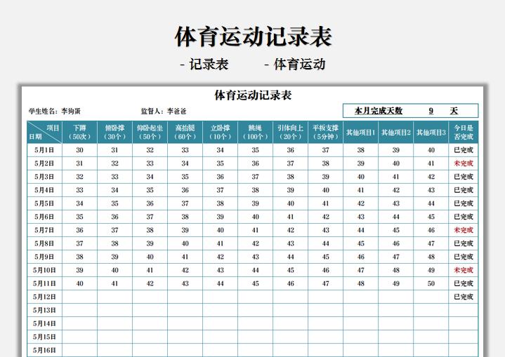 体育运动记录表.xlsx