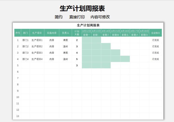 生产计划周报表.xlsx