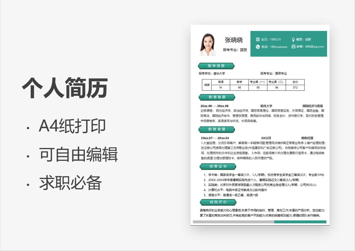 考研复试简历-国贸专业.xlsx