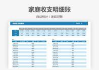 家庭收支明细统计表.xlsx