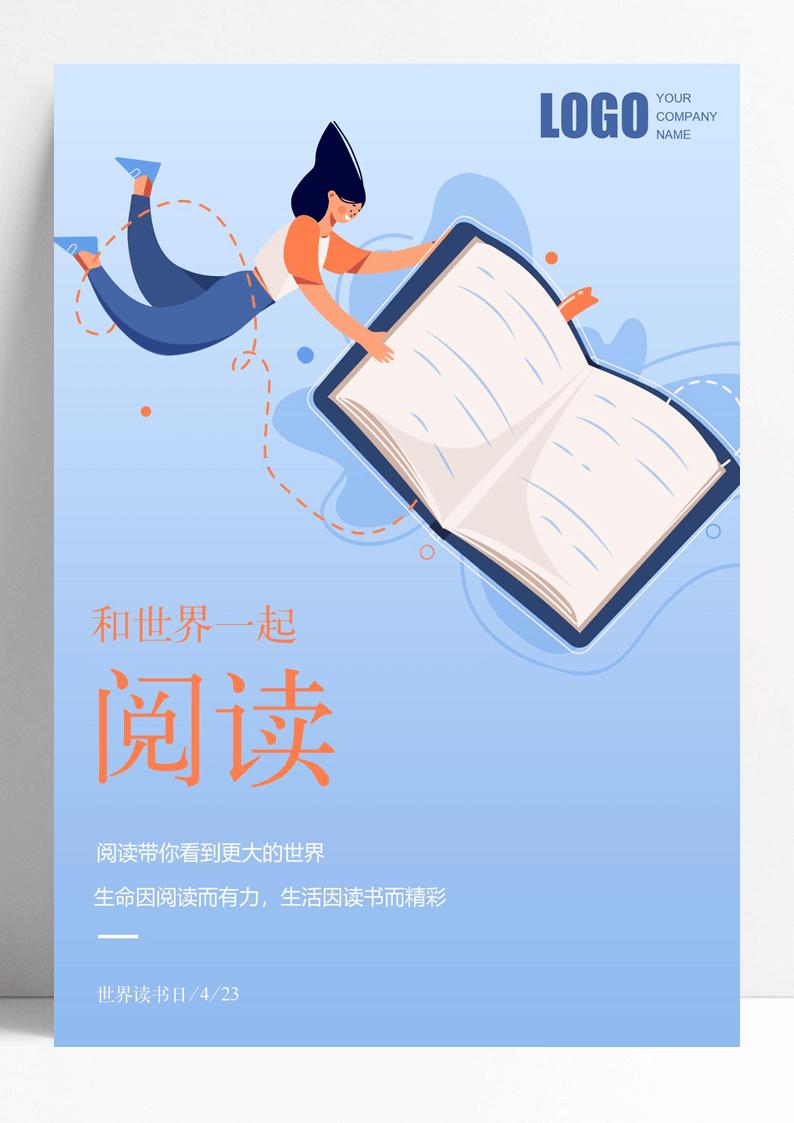 世界读书日宣传海报.docx
