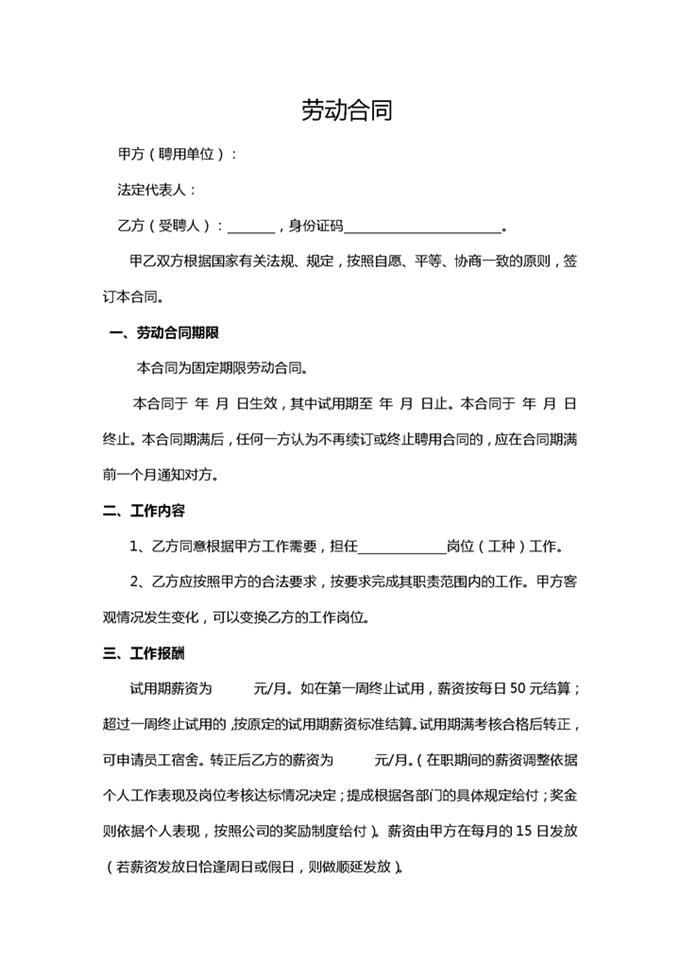 劳动合同标准版.docx