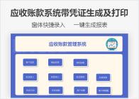 应收账款管理系统带凭证生成.xlsm