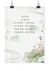 古典中国风荷花信纸.docx