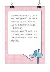 粉色卡通小邮箱信纸.docx